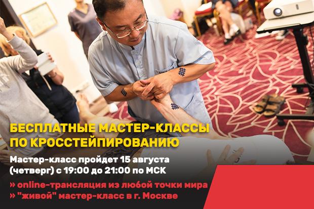 seminar online 15.08.2019