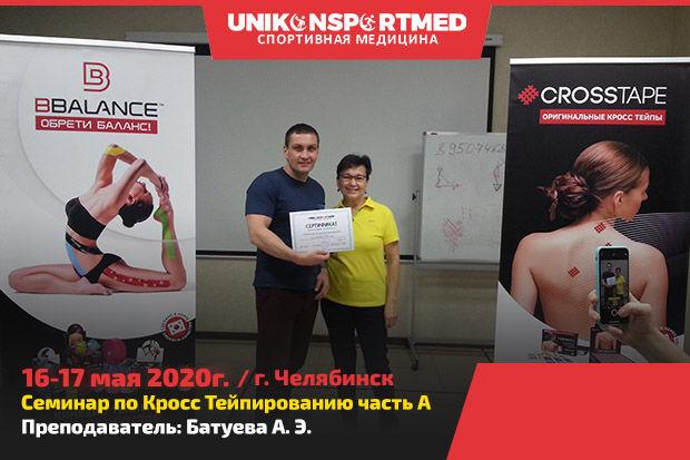 семинар 16-17 мая 2020 батуева
