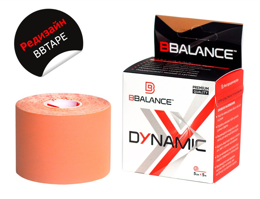 Кинезио тейп  BBTape™ Dynamic Tape 5см × 5м / Нейлоновый / Бежевый