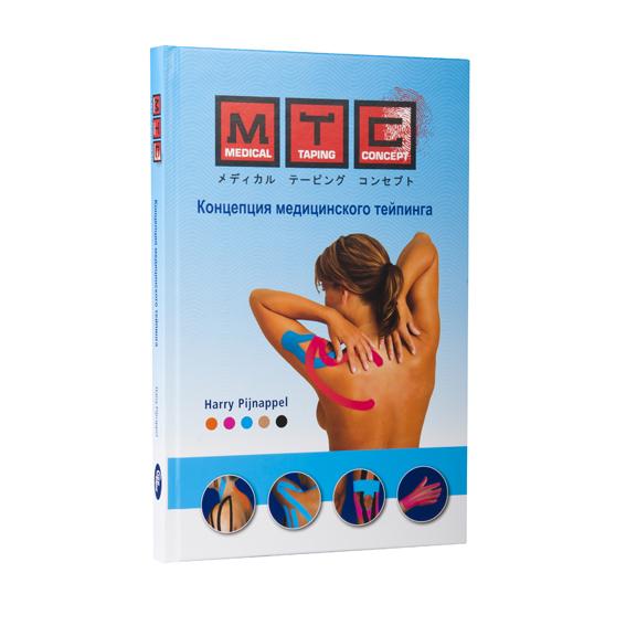 Книга Концепция медицинского тейпирования, русский язык. Автор Harry Pijnappel
