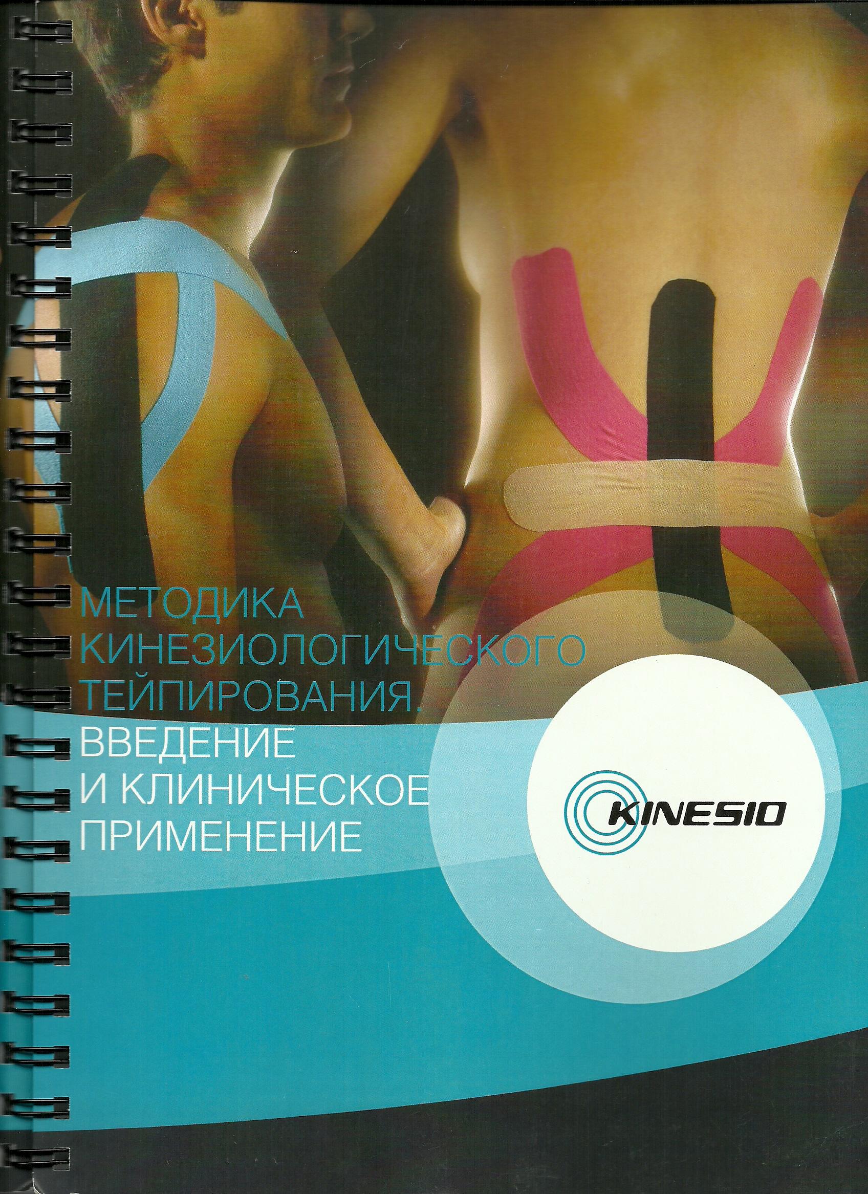 Учебник Kinesio на руском языке